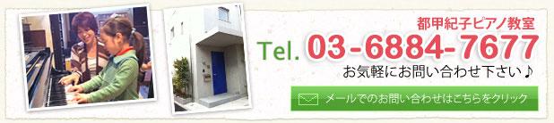 都甲紀子ピアノ教室  東京都杉並区高円寺北4-27-16  お問い合わせ TEL: 03-5356-9018