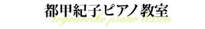 杉並区高円寺の都甲紀子ピアノ教室 ~音楽の楽しみ~
